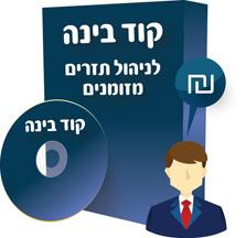תוכנת תזרים מזומנים / תוכנה לניהול תזרים מזומנים