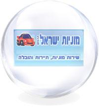 מוניות ישראל