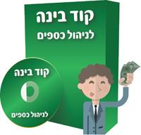קוד בינה תוכנה לניהול כספים בעסק