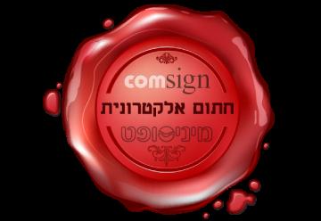 חתימה אלקטרונית (דיגיטלית) מאושרת - ComSign
