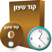תוכנה לניהול עובדים / תוכנה לניהול שעות עבודה