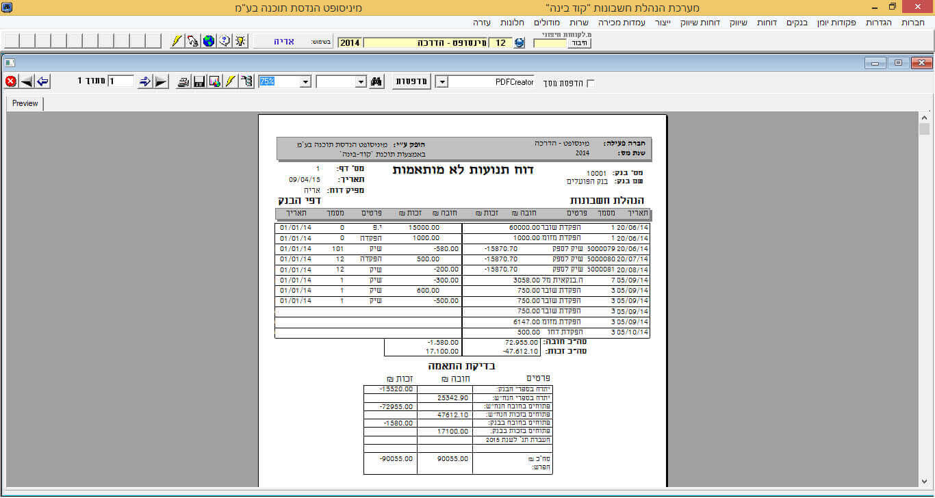 מערכת לניהול חשבונות לעסקים - בדיקת התאמה אריתמטית