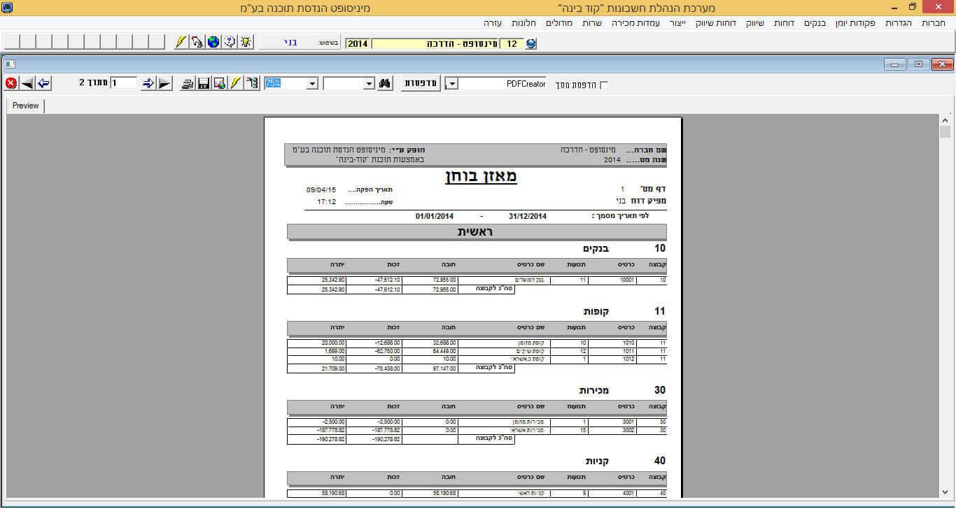תוכנת הנהלת חשבונות באינטרנט - איתור תנועות בנק