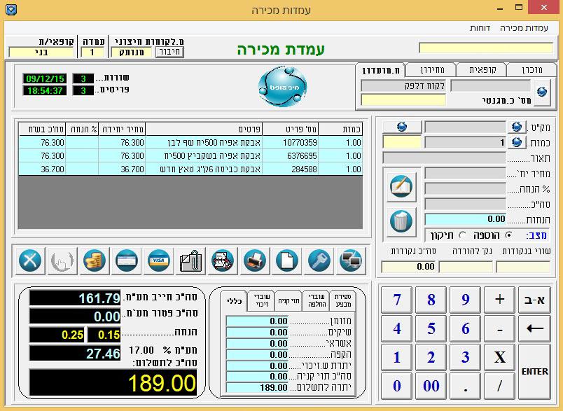 צילום מסך מתוכנה לקופה ממוחשבת