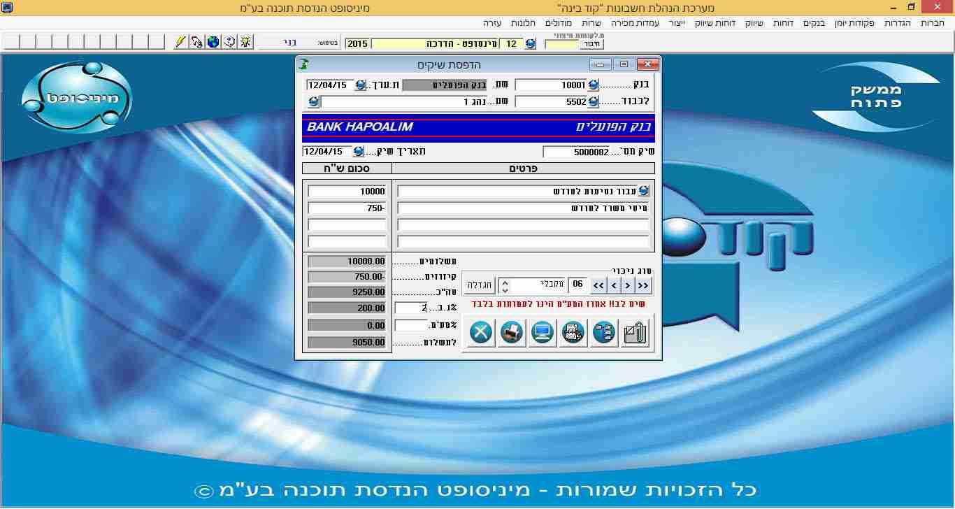 צילום מסך מתוכנה לניהול כספים