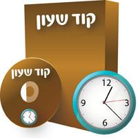 תוכנה לניהול שעות עבודה